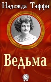 Ведьма ebook by Надежда Тэффи