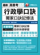 106年行政學口訣[高普考╱地方特考](千華) ebook by 蔡先容