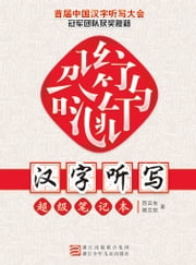 Chinese Characters Dictation Super Notebook (Chinese Edition) ebook by Su YunSheng,Yang WenMei