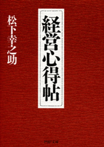 経営心得帖 ebook by 松下幸之助
