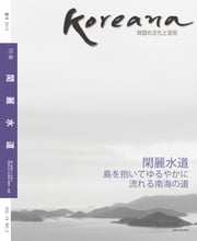 Koreana - Summer 2012 (Japanese) 電子書籍 by The Korea Foundation