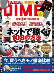 DIME (ダイム) 2015年 2月号 ebook by DIME編集部