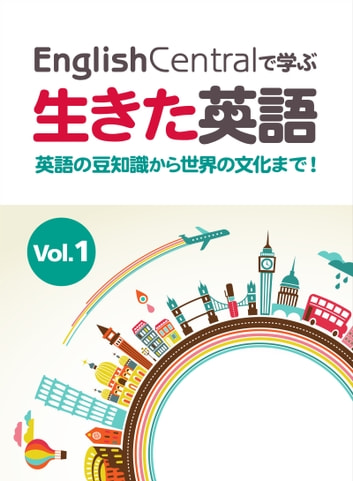 EnglishCentralで学ぶ生きた英語 英語の豆知識から世界の文化まで! Vol.1 ebook by 山元 龍,矢落 亮一