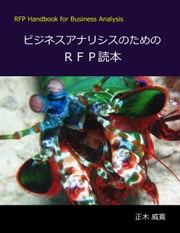 ビジネスアナリシスのためのRFP読本 ebook by Kobo.Web.Store.Products.Fields.ContributorFieldViewModel
