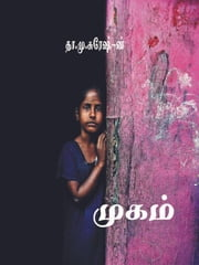 Mugam ( In English Font) ebook by Suresh Murugan