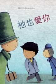 祂也愛你 (You Matter) ebook by SGM Lifewords