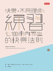 快樂,不用理由 - Happy for No Reason: 7 Steps to Being Happy from the Inside Out ebook by 瑪西.許莫芙, 卡蘿.克萊