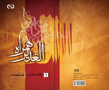 الغدیر همراه جلد یک - Al Ghadir , Companion, Volume one ebook by Seyed Ibrahim, Seyed Alavi
