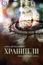 Зона ebook by Анна Артюшкевич