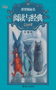 World Classics Illustrated ebook by Peng Yi