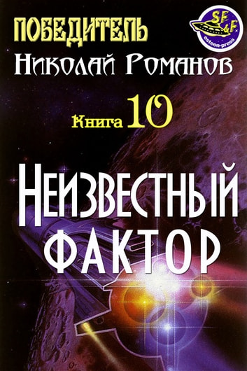 Неизвестный фактор ebook by Романов, Николай