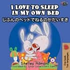 I Love to Sleep in My Own Bed (English Japanese Bilingual Edition) - English Japanese Bilingual Collection eBook by Shelley Admont