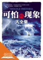 Complete Works of Terrible Phenomenons - Ducool Illustrated Edition ebook by Xu Zhijing