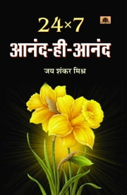 24×7 Anand-Hi-Anand ebook by JS Mishra
