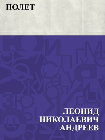 Полет ebook by Леонид Андреев