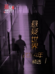 Mystery World 2014 Collection Ⅰ(Chinese Edition) ebook by Cai jun Studio