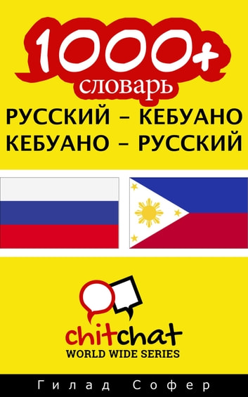 1000+ словарь русский - кебуано ebook by Гилад Софер
