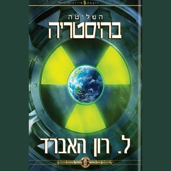 The Control of Hysteria (HEBREW) audiobook by L. Ron Hubbard