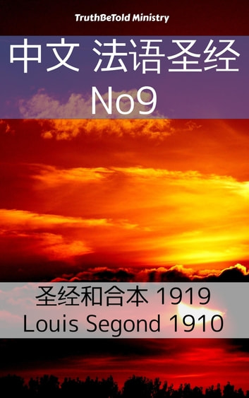 中文 法语圣经 No9 - 圣经和合本 1919 - Louis Segond 1910 ebook by TruthBeTold Ministry