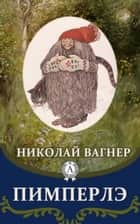 Пимперлэ ebook by Николай Вагнер