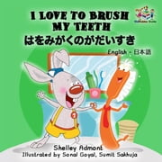 I Love to Brush My Teeth はをみがくのがだいすき (Bilingual Japanese Kids Book) - English Japanese Bilingual Collection ebook by Shelley Admont, S.A. Publishing