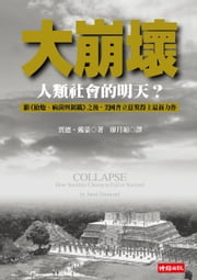 大崩壞: 人類社會的明天? - Collapse: How Societies Choose to Fail or Succeed 電子書 by 賈德.戴蒙 Jared Diamond, 廖月娟
