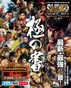 SUPER STREET FIGHTER IV ARCADE EDITION Ver.2012 極の書 ebook by アルカディア編集部