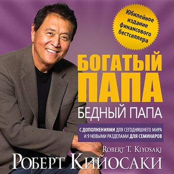 Rich Dad, Poor Dad. The 20th Anniversary Edition. (Russian Language Edition) audiobook by Robert T. Kiyosaki