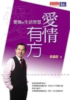 愛情有方:紫微的生活智慧 ebook by 張盛舒
