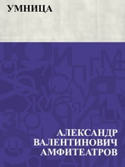 Umnica ebook by Александр Валентинович Амфитеатров