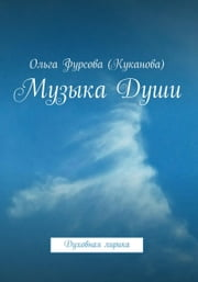 Музыка Души ebook by Valentin Fursov