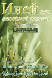 Frost of Spring Green, Russian Translated Edition ebook by Karen Jean Matsko Hood