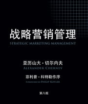 Strategic Marketing Management, 8th Edition (Chinese Edition) ebook by Chernev, Alexander