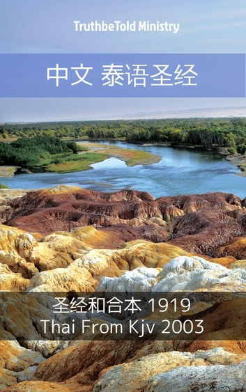 中文 泰语圣经 - 圣经和合本 1919 - Thai From Kjv 2003 ebook by TruthBeTold Ministry