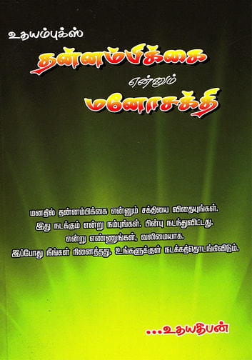Thannambikkai Ennum Mahasakthi ebook by Udayadeepan