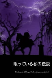 The Legend of Sleepy Hollow, Japanese edition ebook by Washington Irving