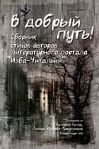 "Have a Good Trip! Collection of poems, by authors of literary portal ""Readers Hut"" ebook by Valeri Belov"