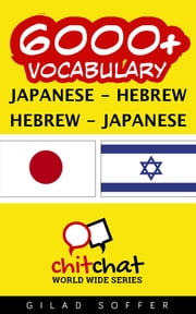 6000+ Vocabulary Japanese - Hebrew ebook by ギラッド作者