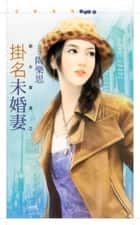 掛名未婚妻 - 【惡女當道2】 ebook by 陶樂思