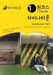 원코스 차이나타운 Coinlocker Girl: 한류여행 시리즈 10/Korean Wave Tour Series 10 ebook by Badventure Jo, MyeongHwa