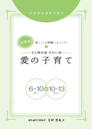 愛の子育て6~10さい&10~13さい ebook by Kobo.Web.Store.Products.Fields.ContributorFieldViewModel