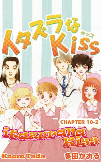 itazurana Kiss - Chapter 10-2 ebook by Kaoru Tada