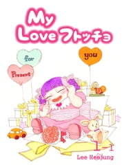 My Love 太っちょ1-1 ebook by Heejung Lee