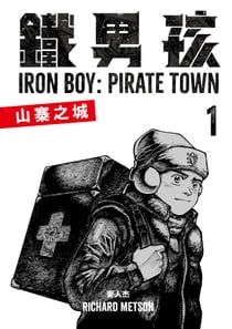 鐵男孩:山寨之城1 - Iron Boy: Pirate Town 1 ebook by 麥人杰(Richard Metson)