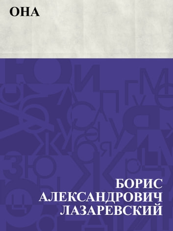 Ona ebook by Борис Александрович Лазаревский
