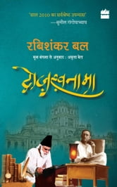 Dozakhnama ebook by Rabishankar Bal