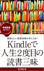 Kindleで人生2度目の読書三昧: 知的エリートが実践する本の読み方 - 一流プロフェッショナルの読書シリーズ ebook by 大山賢太郎