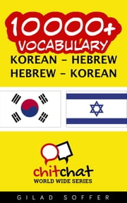 10000+ Vocabulary Korean - Hebrew ebook by Gilad Soffer