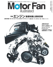 Motor Fan illustrated Vol.05 Lite版 ebook by 三栄書房