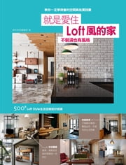 就是愛住Loft風的家 不裝潢也有風格:500個Loft Style生活空間設計提案 ebook by Kobo.Web.Store.Products.Fields.ContributorFieldViewModel